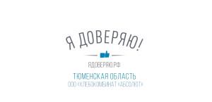 Тюмень_ «Хлебокомбинат «АБСОЛЮТ»