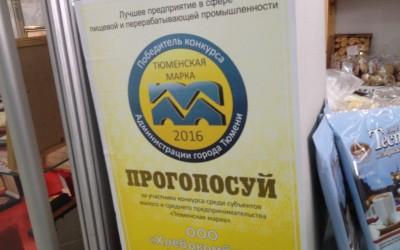 Голосуй!!! «Тюменская марка»