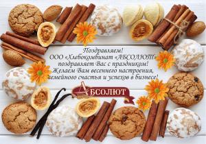 naklejka-prazdnichnaya12