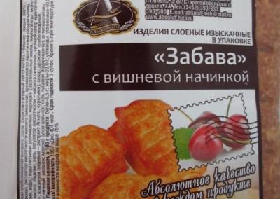 """Слойка """"Забава"""" в упаковке"""