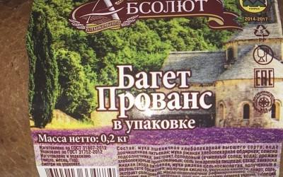 Багет «ПРОВАНС» — изысканный вкус прованских трав