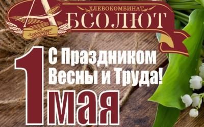 С Праздником — 1 мая!